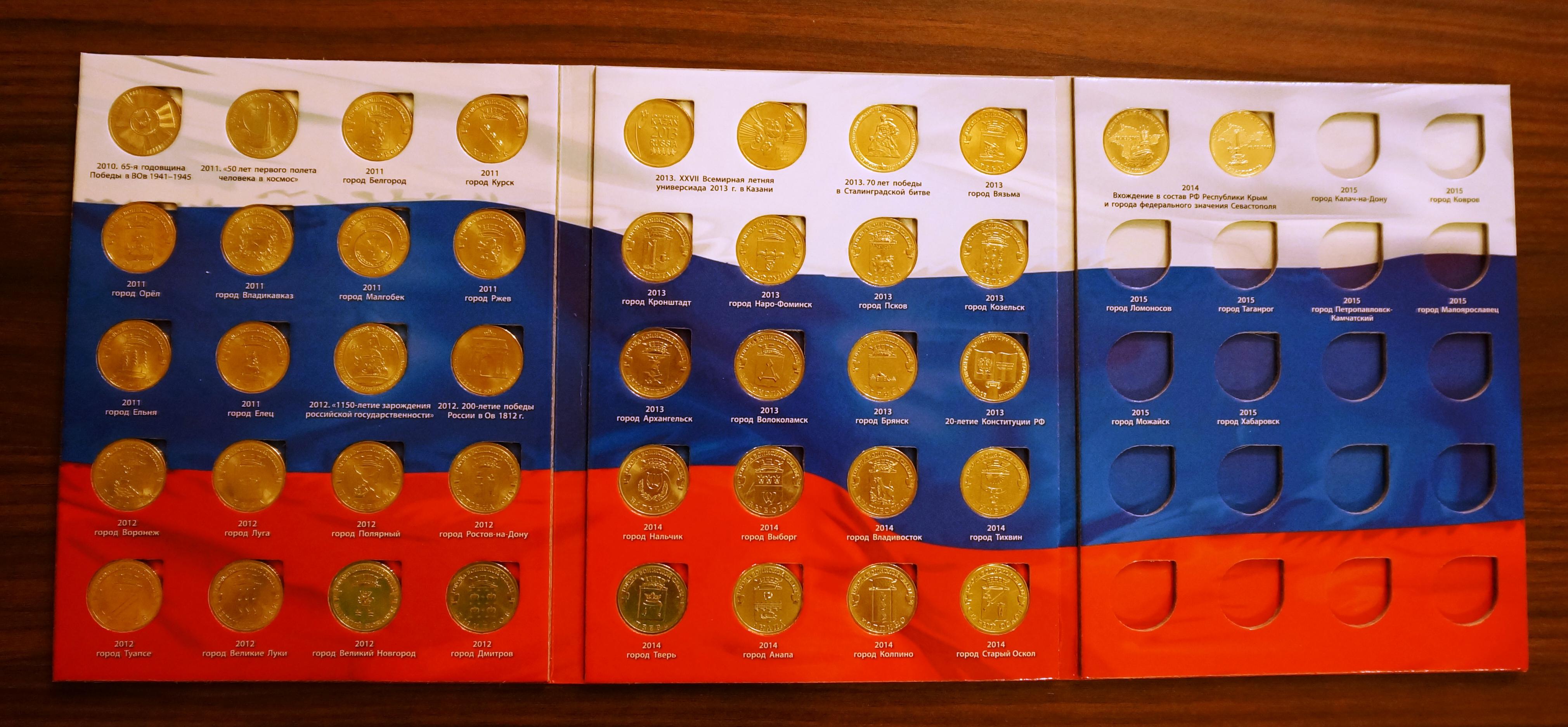 Альбом для монет 10 рублей перевозчиков интернет магазин монет